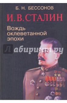 И. В. Сталин: вождь оклеветанной эпохи