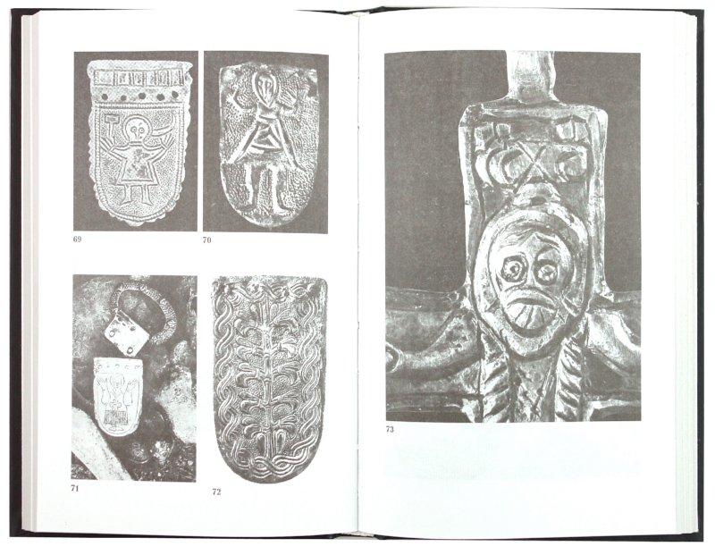 Иллюстрация 1 из 29 для Славяне. Сыны Перуна - Мария Гимбутас | Лабиринт - книги. Источник: Лабиринт