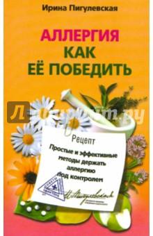 Аллергия. Как ее победить. Простые и эффективные методы держать аллергию под контролемЭндокринология<br>Аллергия - заболевание, которым в России в той или иной мере страдает каждый третий! Существует огромное количество различных аллергентов, которые порой подстерегают нас в самых неожиданных местах, а степень тяжести заболевания зависит от многих причин. Медицина далеко продвинулась в лечении этого недуга, но очень многое для облегчения своего состояния вы можете сделать сами. Прочитайте нашу книгу, и вы получите незаменимые знания о том, какую опасность для аллергика таят в себе самые обычные продукты. Вы узнаете, почему самые безобидные огурцы или невинный картофель могут спровоцировать приступ при аспириновой бронхиальной астме и как лечить аллергию у грудного ребенка... Вы получите все необходимые сведения о бытовой, пищевой, лекарственной и других видах аллергии, о том, как выявить причины и симптомы, а также узнаете, как проводить профилактику аллергических заболеваний. А самое главное, в нашей книге вы найдете множество рецептов вкусных и полезных блюд, в которых строго соблюден принцип сочетаемости различных ингредиентов.<br>