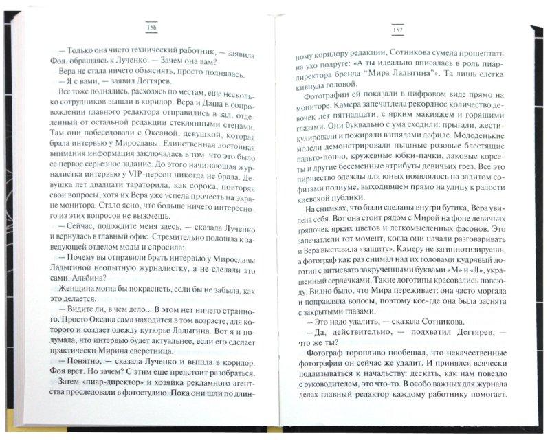 Иллюстрация 1 из 3 для Плата за обман - Владимирская, Владимирский | Лабиринт - книги. Источник: Лабиринт