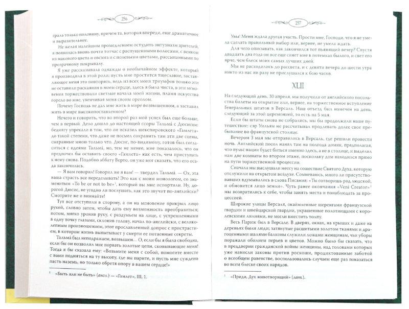 Иллюстрация 1 из 17 для Исповедь фаворитки - Александр Дюма | Лабиринт - книги. Источник: Лабиринт