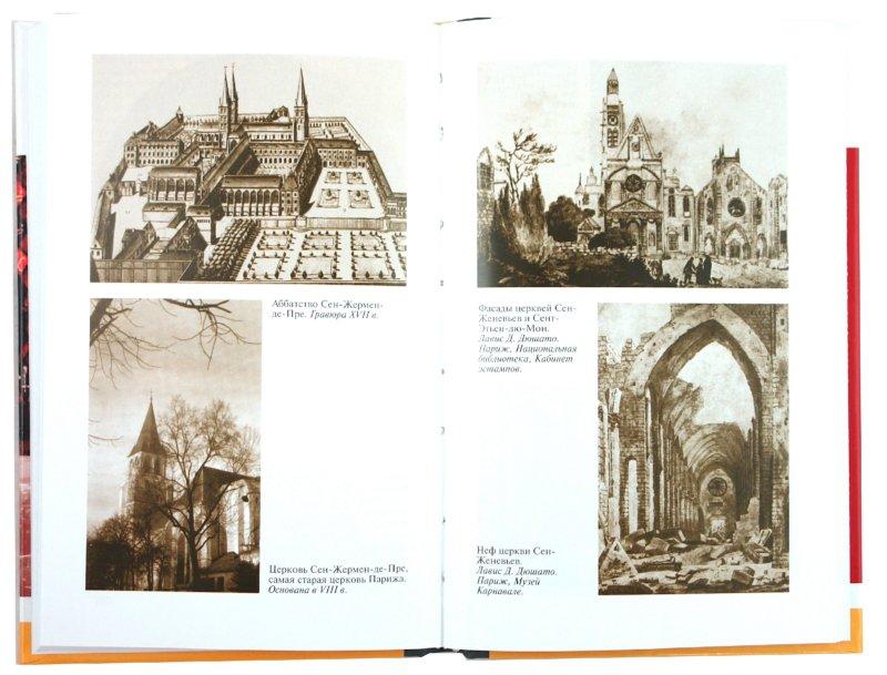 Иллюстрация 1 из 15 для Элоиза и Абеляр - Перну Режин | Лабиринт - книги. Источник: Лабиринт