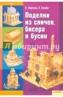 Георгиев, Бульба - Поделки из