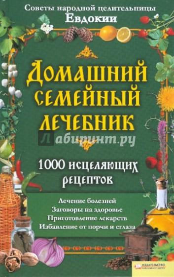 1000 народных советов и рецептов