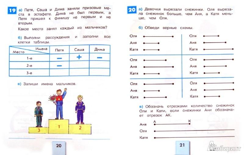 """Иллюстрация 1 к книге  """"Учимся решать логические задачи.  Математика и информатика.  Тетрадь для 1-2 классов """"..."""
