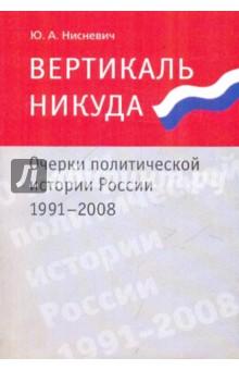 Вертикаль никуда. Очерки политической истории России. 1991-2008