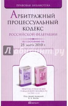 Арбитражный процессуальный кодекс РФ по состоянию на 25.03.10 года