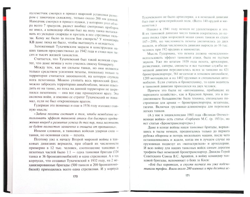 Иллюстрация 1 из 46 для Уроки Великой Отечественной - Юрий Мухин | Лабиринт - книги. Источник: Лабиринт