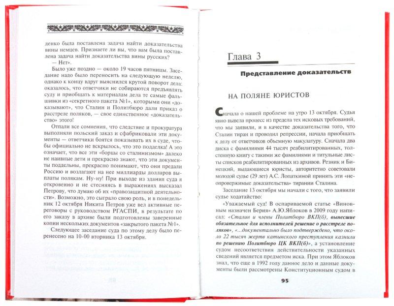 Иллюстрация 1 из 30 для Суд над Сталиным - Юрий Мухин | Лабиринт - книги. Источник: Лабиринт