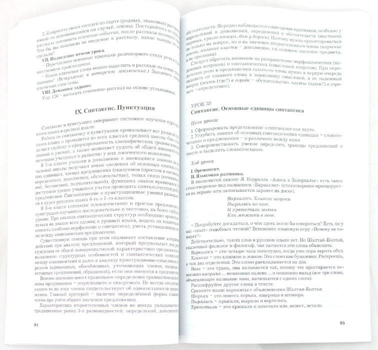 МЕТОДИЧЕСКИЕ РЕКОМЕНДАЦИИ ПО РУССКОМУ ЯЗЫКУ 8 КЛАСС БУНЕЕВ СКАЧАТЬ БЕСПЛАТНО