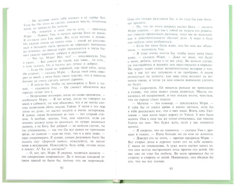 Иллюстрация 1 из 6 для Аня и Долина Радуг - Люси Монтгомери | Лабиринт - книги. Источник: Лабиринт