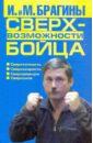 Брагин Михаил Александрович, Брагина Ирина Викторовна Сверхвозможности бойца