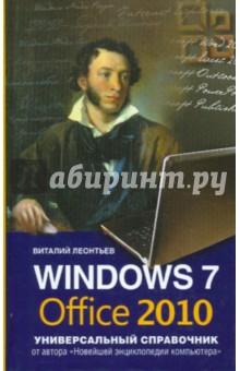 Леонтьев Виталий Петрович Windows 7 и Office 2010. Универсальный справочник