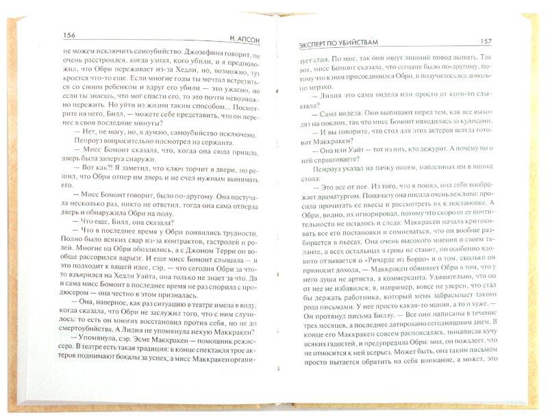 Иллюстрация 1 из 14 для Эксперт по убийствам - Николь Апсон | Лабиринт - книги. Источник: Лабиринт