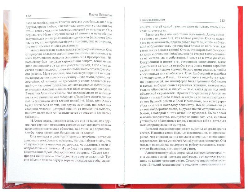 Иллюстрация 1 из 4 для Клиника верности - Мария Воронова   Лабиринт - книги. Источник: Лабиринт
