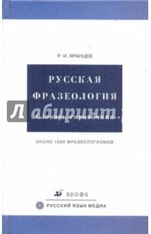Русская фразеология. Словарь справочник