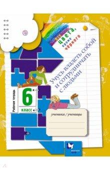 Учусь владеть собой и сотрудничать с людьми. 6 класс : Рабочая тетрадь для общеобр. учреждений. ФГОС
