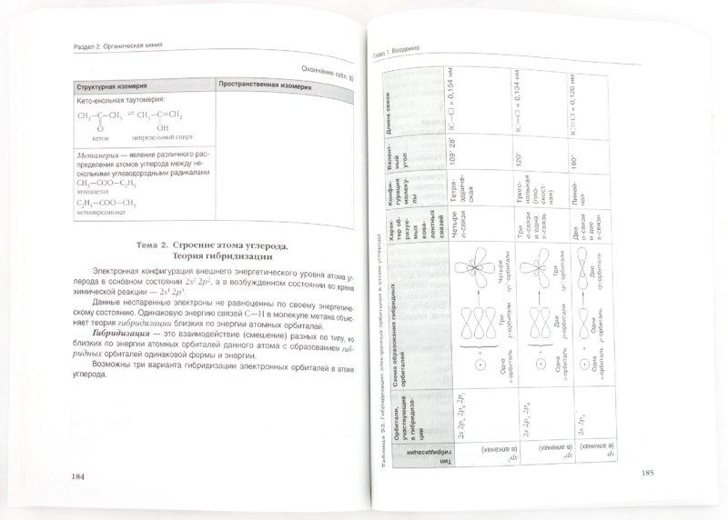 Иллюстрация 1 из 7 для Химия в таблицах. 10-11 классы. Учебное пособие для учащихся общеобразовательных организаций - Чередник, Зыкова | Лабиринт - книги. Источник: Лабиринт