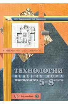 Технологии ведения дома в 5-8 классах (технический труд): Методическое пособие