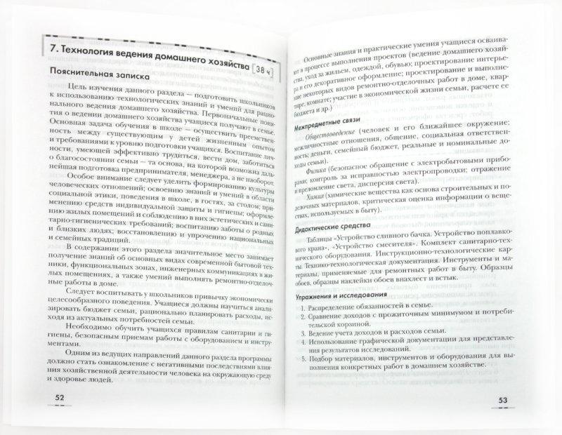 Рабочая Программа По Технологии 5 8 Классы Сасова