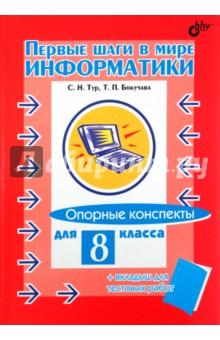 Первые шаги в мире информатики. Опорные конспекты для 8 класса + вкладыш для тестовых работИнформатика. 5-9 классы<br>Опорные конспекты ученика 8 класса средней школы предназначены для проведения уроков по курсу информатики и включают теоретический материал и задачи для самостоятельного решения по темам: алгоритмы, массивы, подпрограммы и процедуры языка QBasic, операционные системы, файлы, каталоги, команды MS-DOS, основные понятия Windows, файловые оболочки, архивирование файлов, вирусы и антивирусная защита, электронные таблицы. Уроки спланированы так, чтобы строго соблюдались возрастные санитарно-гигиенические нормы работы на компьютере. <br>В прилагаемом вкладыше представлена тетрадь для тестовых работ (проверочные и итоговая работы для двух вариантов).<br>
