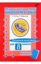 Тур Светлана Николаевна, Бокучава Татьяна Петровна Первые шаги в мире информатики. Опорные конспекты для 8 класса + вкладыш для тестовых работ