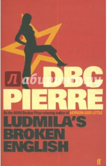 Ludmilas Broken EnglishХудожественная литература на англ. языке<br>DBC Pierre s second novel charts the unlikely meeting between East and West that follows Ludmila Derev s appearance on a Russian brides website. Determined to save her family from starvation in the face of marauding Gnez troops, Ludmila s journey into the world and womanhood is an odyssey of sour wit, even sourer vodka, and a Soviet tractor probably running on goat s piss.<br>Thousands of miles to the West, the Heath twins are separated after thirty-three years conjoined at the abdomen. Released for the first time from an institution rumoured to have been founded for an illegitimate child of Charles II, they are suddenly plunged into a round-the-clock world churning with opportunity, rowdy with the chatter of freedom, democracy, self empowerment and sex.<br>A wild and raucous picaresque dripping with flavours of British bacon and nasty Russian vodka, Ludmila s Broken English is a tale of tangoing twins on a journey into the unknown. A ride so outrageously improbable it just may happen, DBC Pierre s second novel confirms his place in the ranks of today s most original storytellers.<br>