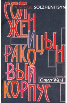 Cancer WardХудожественная литература на англ. языке<br>Solzhenitsyn s celebrated novel describes the lives of people in the Soviet Union under Stalin who were condemned on health grounds to internment or death. It also give a psychological insight into the intensified experience of people under varying degrees of pressure and deprivation.<br>