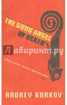 Good Angel of DeathХудожественная литература на англ. языке<br>When Kolia moves into a new flat in Kiev, he finds a book hidden within a volume of War and Peace. Intrigued by the annotations that appear on every page, Kolia sets out to find out more about the scribbler. His investigations take him to a graveyard, more specifically the coffin of a Ukrainian nationalist who died in mysterious circumstances and was buried with a sealed letter and a manuscript. An exhumation under cover of darkness reveals that an item of great national importance is buried near a fort in Kazakhstan. As nightwatchman at a baby milk factory, Kolia exposes himself to the attentions of a criminal gang, and so he decides to leave Kiev for a while. Armed with only three cases of baby milk, which have unexpected hallucinogenic properties, he sets off on what turns out to be a very bizarre journey: crossing the Caspian Sea and traversing the deserts of Kazakhstan. He meets a host of unlikely characters on the way, including Bedouins, ex-KGB officers and a spirit-like companion in the form of a chameleon…The Good Angel of Death is a classic, first-rate Kurkov yarn which is sure to delight old and new fans alike.<br>