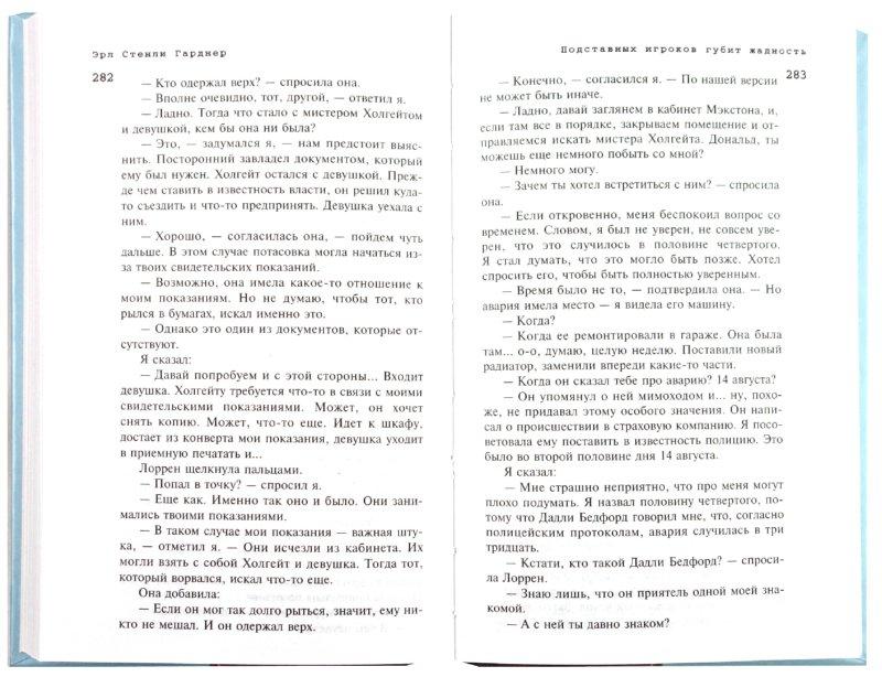 Иллюстрация 1 из 15 для Холостяки умирают одинокими; Подставных игроков губит жадность; Испытай всякое - Эрл Гарднер | Лабиринт - книги. Источник: Лабиринт