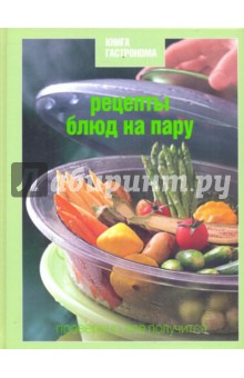 Книга Гастронома. Рецепты блюд на пару