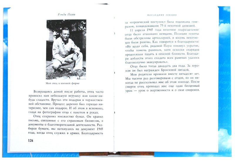 Иллюстрация 1 из 10 для Последняя лекция - Рэнди Пауш | Лабиринт - книги. Источник: Лабиринт