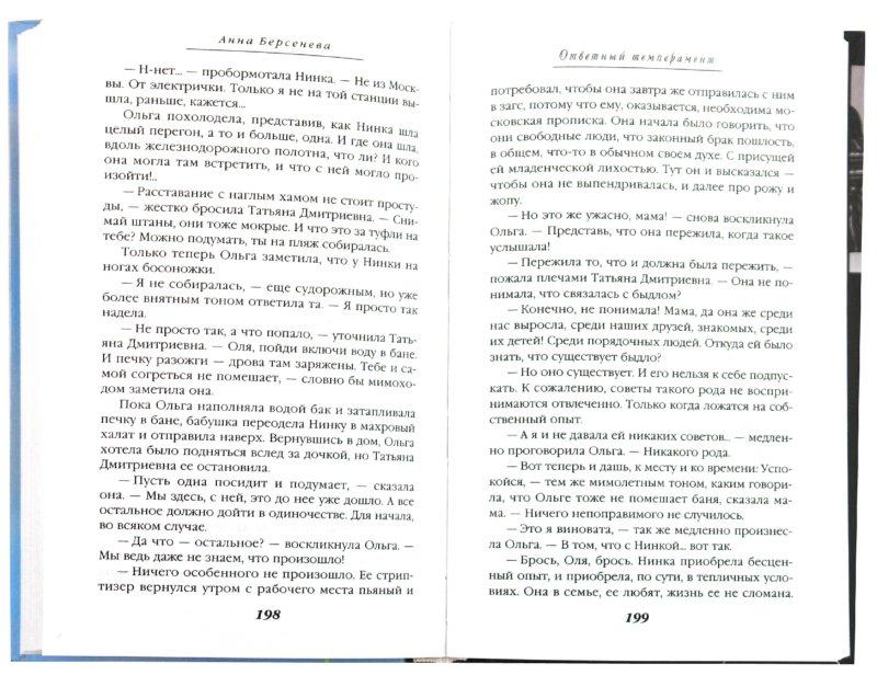 Иллюстрация 1 из 6 для Ответный темперамент - Берсенева, Берсенева | Лабиринт - книги. Источник: Лабиринт