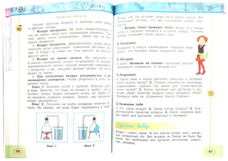 Окружающий мир 4 класс Плешаков, Новицкая (учебник)