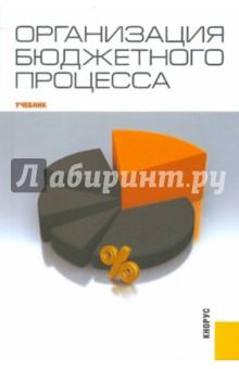 Организация бюджетного процессаБанковское дело. Финансы<br>Систематизированы теоретические основы организации бюджетного процесса в России, в частности охарактеризованы роль и полномочия участников бюджетного процесса, рассмотрен порядок составления проектов бюджетов бюджетной системы, их утверждения и исполнения. Изложены дискуссионные вопросы сущности и содержания бюджетного процесса. Особое внимание уделено развитию модели бюджетного процесса - ее реформированию на принципах управления по результатам. Отдельный раздел посвящен изложению зарубежного опыта организации бюджетного процесса. <br>Для студентов, обучающихся по специальности Финансы и кредит, специализации Государственные и муниципальные финансы всех форм обучения. Может быть использовано при изучении курсов Финансы, Бюджетная система Российской Федерации, Организация исполнения бюджетов.<br>