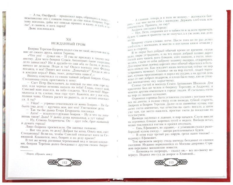 Иллюстрация 1 из 4 для Двоевластие - Андрей Зарин   Лабиринт - книги. Источник: Лабиринт