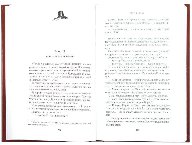 Иллюстрация 1 из 12 для Ретт Батлер - Дональд Маккейг | Лабиринт - книги. Источник: Лабиринт