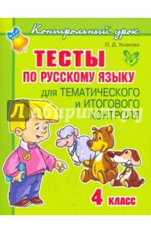 Тесты по русскому языку для тематического и итогового контроля. 4 класс