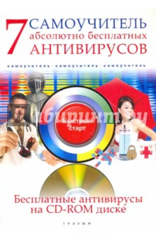 7 абсолютно бесплатных антивирусов. Самоучитель (+CD)