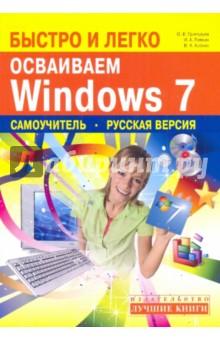 Быстро и легко осваиваем Windows 7: Русская версия: самоучитель