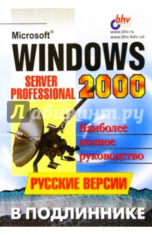 Microsoft Windows 2000: Server и Professional. Русские версии в подлинникеОперационные системы и утилиты для ПК<br>Руководство по администрированию продуктов семейства Microsoft Windows 2000: Server (многофункциональной серверной платформы) и Professional (системы для настольных и портативных компьютеров) - как локализованных, так и американских версий (в том числе Microsoft Windows 2000: Advanced Server). Описаны ключевые понятия, возможности и особенности данных систем, методы работы с ними. Рассмотрены планирование, установка и загрузка, пользовательский интерфейс и конфигурирование систем; поддержка оборудования, интеграция с Web; системные ресурсы - диски, файловые системы и службы печати, типовые средства и задачи администрирования, аудита и мониторинга. Большое внимание уделяется безопасности, защите системы и данных, восстановлению работоспособности системы и работе с системным реестром, сетевым ресурсам (Active Directory, службам Интернета, сетевым и коммуникационным протоколам и службам).<br>