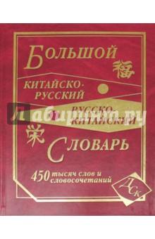 Большой китайско-русский и русско-китайский словарь. 450 000 слов, словосочетаний и значений