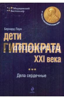 Лаун Бернард Дети Гиппократа XXI века: дела сердечные