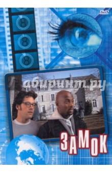 Перетц Джесси Замок (DVD)