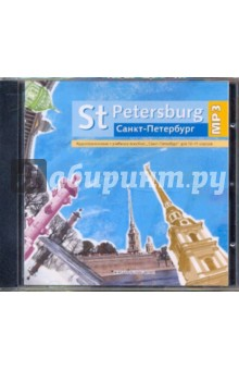 "St Petersburg. ��������������� � �������� ������� ""�����-���������"" ��� 10-11 ������� (CDmp3)"