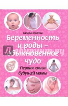 Беременность и роды обыкновенное