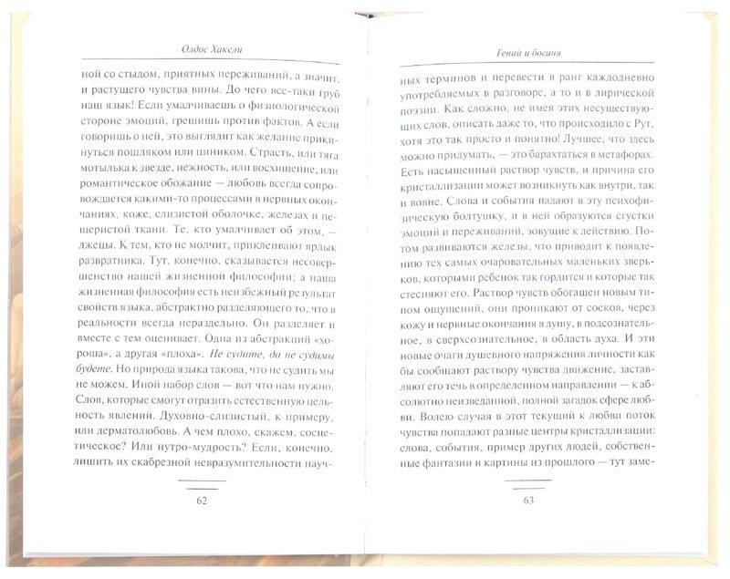 Иллюстрация 1 из 14 для Гений и богиня - Олдос Хаксли | Лабиринт - книги. Источник: Лабиринт