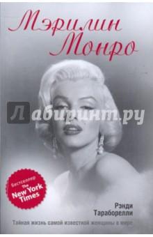 Тараборелли Рэнди Мэрилин Монро: Тайная жизнь самой известной женщины в мире