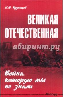 Кузнецов Игорь Николаевич Великая Отечественная: война, которую мы не знали