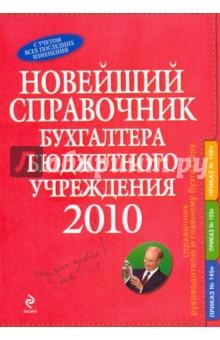 Новейший справочник бухгалтера бюджетного учреждения. 2010